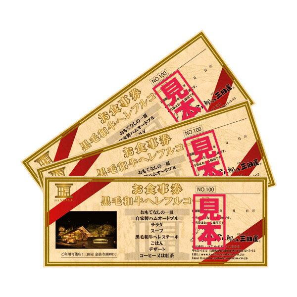 廣岡揮八郎の三田屋 【金仙寺湖畔DC専用お食事券...の商品画像
