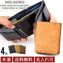 Milagro ミラグロ イタリアンヌバック コンパクト財布 cap591 【メール便不可】【送料無料】