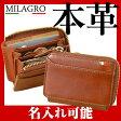 【名入れ可】 ミラグロ Milagro cas510 多機能 コインケース タンポナートレザー ( コインケース 革 小銭入れ メンズ レディース パスケース カードケース )05P06Aug16