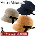 ショッピンググレー Aqua Melange アクアメランジェ 洗えて折り畳めるキャスケット レディース 帽子 55.5〜57.5cm mmaq003
