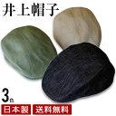 井上帽子 ウォッシュコットンハンチング【日本製】IN-H006【メール便不可】