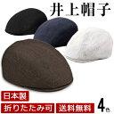 井上帽子 折りたためる麻のハンチング【日本製】IN-HLI001【メール便不可】