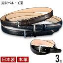長沢ベルト工業 ブライドルレザーベルト メンズ ベルト 紳士ベルト ドレスベルト スーツ 革 本革 レザー ブライドルレザー nb017 日本製