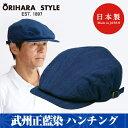 ハンチング帽子 メンズ 小島屋×ORIHARA STYLE ...
