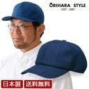 ORIHARA STYLE 小島屋 藍染キャップ 武州 正藍染 CAP ベースボールキャップ 帽子 RA-OR-H006 日本製 【メール便不可】