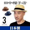 帽子 麦わら メンズ ukh005 田中帽子 麦わら帽子 凸 日本製 ストローハット 中折れ サイズ