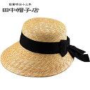 帽子 麦わら レディース ukh009 田中帽子 女性用 麦わら帽子 つば広 日本製 ストローハット