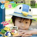 麦わら帽子 ペンギン カエル ネコ イヌ クマ ukh010 田中帽子 子供用 麦わら帽子 動物 日