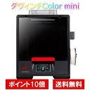 XYZプリンティング|ダヴィンチcolor mini|フルカラー3Dプリンター|CMY3色一体型インク使用:オートキャリブレーション機能付:高硬..