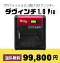 【送料無料】3Dプリンター ダヴィンチ 1.0 Pro