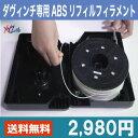 3Dプリンター ダヴィンチ 専用 ABSリフィルフィラメント