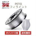 PETGフィラメント ダヴィンチnano・mini・Jr・Super・Color専用 クリア色 XYZプリンティングジャパン 3Dプリンター 透明性 靭性 剛性 耐熱性 公式ストア メーカー保証 メーカーサポート RFPETXJP00C