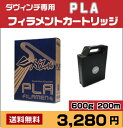 3Dプリンター ダヴィンチ 専用 PLAフィラメント 02P03Dec16