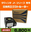 3Dプリンター ダヴィンチ Jr.シリーズ専用 交換用エクストルーダ—