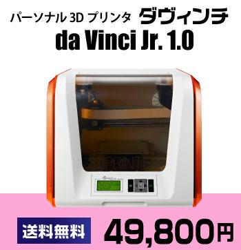 パーソナル3Dプリンタ「ダヴィンチ Jr. 1.0」