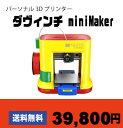 【送料無料】ダヴィンチ miniMaker