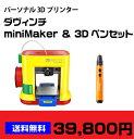 【送料無料】ダヴィンチminiMaker & 3Dペンセット