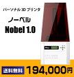 【送料無料】3Dプリンタ ノーベル 1.0