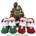 クリスマス 靴下 サンタクロース サンタ ソックス 3D Socks  くつ下 出産祝い ギフト 赤ちゃん 新生児 ベビー キッズ クリスマス プレゼント パーティー コスプレ オリジナル 日本製