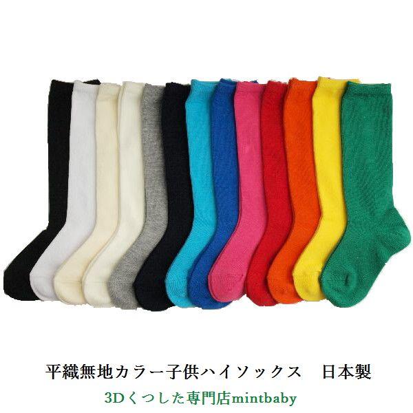 平織り無地カラー子供靴下ハイソックスキッズ全13色S/M/L日本製よりどり3足セット