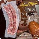 人気ナンバー1!黒胡椒にガーリックの効いたスパイスを一日ひき肉にマリネしてジューシーに仕上げた当店自慢の粗挽きソーセージ ...