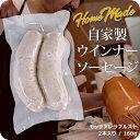 なめらかなエマルジョン生地とモッツァレラチーズをお楽しみください♪ 商品名 モッツァレラブルスト 内容量 2本 / 160g 原材料に...