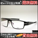 It is men glasses sunglasses 52 millimeters of BELLINGER () BLaC (black) Widemouth (carbon) lens size [3GLASS e-sop] [easy  _ packing]