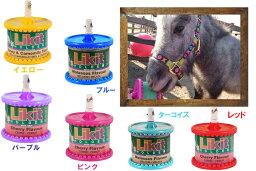 【4/6 新入荷】【LIKIT(リキット)】ホルダー/馬、ロバ用おやつ/ポニー/ミニチュアホース/乗馬用品・厩舎用品/馬のオモチャ