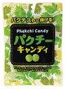 パクチーキャンディ 6袋入 【訳あり】【在庫処分品】【賞味期限2018.6】