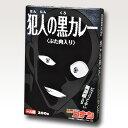 名探偵コナン 犯人の黒カレー(ぶた肉入り)