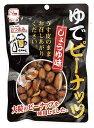 ※ゆでピーナッツしょうゆ味 10入 【おつまみ】【行楽に】