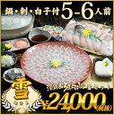 (冷凍) 雪セット ふぐ鍋 ふぐ刺身 白子 セット(5-6人...