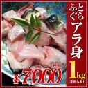 【お客様感謝セール!】とらふぐアラ身1キロ!(約6人前)送料無料!