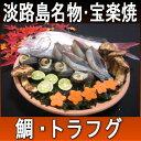 鳴門鯛 宝楽焼 フグセット (4人前) 若男水産