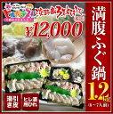 【3年ふぐ】満腹ふぐ鍋1.2キロ!(約6〜7人前)!
