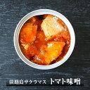 淡路島サクラマス トマト味噌 若男水産
