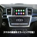 BP-MBCI4.5/4.7 BENZ/ベンツ専用Apple Carplay・ミラーリング インターフェースCarPlay、ミラーリングが使用可能!