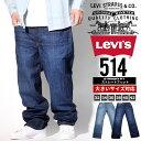 ≪再入荷≫ リーバイス 514 Levis Levi's デニムパンツ ジーンズ スリムパンツ スリムストレート ジップフライ