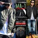 MA-1 ジャケット メンズ フライトジャケット ミリタリージャケット B系 ファッション ヒップホップ 【10P03Dec16】