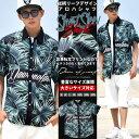 アロハシャツ メンズ 半袖 大きいサイズ オーバーサイズ ハワイアンシャツ 花柄 春 夏 b系 ファッション ストリート系 ヒップホップ