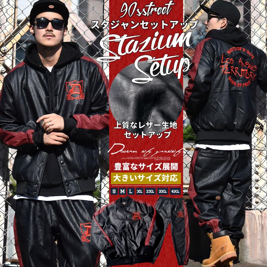 b系 セットアップ メンズ スタジャン レザージャケット スタジアムジャケット 中綿 大きいサイズ b系 ファッション  【02P14Nov16】
