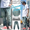 デニムパンツ メンズ ジョガーパンツ ロング メンズ テーパード B系 ファッション メンズ ヒップホップ ストリート系 ファッション 【10P03Dec16】