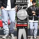 スウェット ジョガーパンツ メンズ スウェットパンツ アンクルパンツ スエット b系 ファッション 【10P03Dec16】
