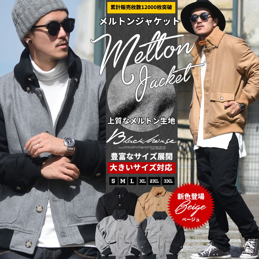 メルトンジャケット スタジャン メンズ 大きいサイズ ドンキ襟 B系 ファッション...:3rd-hiphop:10012876