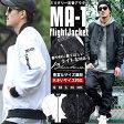 MA-1 ジャケット メンズ フライトジャケット ミリタリージャケット B系 ファッション モード系