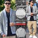 カーディガン メンズ 大きいサイズ 綿 スウェット コットン ストリート系 ファッション 【10P03Dec16】