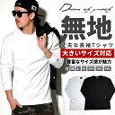 無地 ロングtシャツ メンズ ロンT B系 ファッション ノームコア ギャングスタ 大きいサイズメンズ キングサイズ 3L 4L 5L 【10P03Dec16】