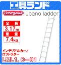 (代引不可 直送品) ハセガワ アルミ ロフト昇降用はしごルカーノラダー LML1.0-31