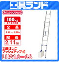 (代引不可 直送品) ハセガワ アルミ 脚部伸縮式2連はしご 手上げ式 LU2 1.0-38