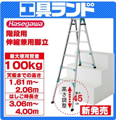 (代引不可 直送品) ハセガワ アルミ (階段用)脚部伸縮式兼用脚立 RYE1.0-18